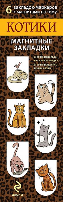 Котики (набор из 6 магнитных закладок) феникс закладки магнитные для книг стиль колледж 2 шт