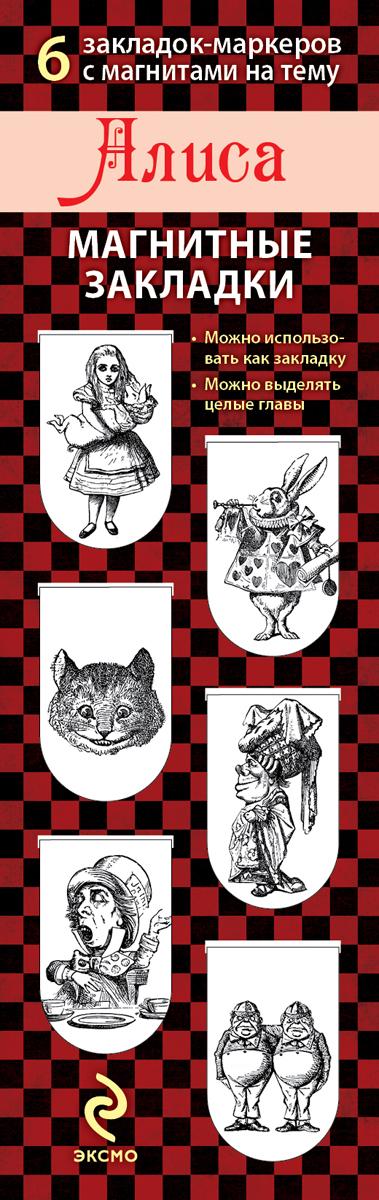 Алиса (набор из 6 магнитных закладок) феникс закладки магнитные для книг стиль колледж 2 шт