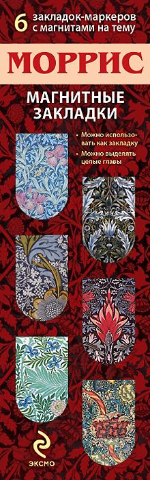 Моррис (набор из 6 магнитных закладок) феникс закладки магнитные для книг стиль колледж 2 шт