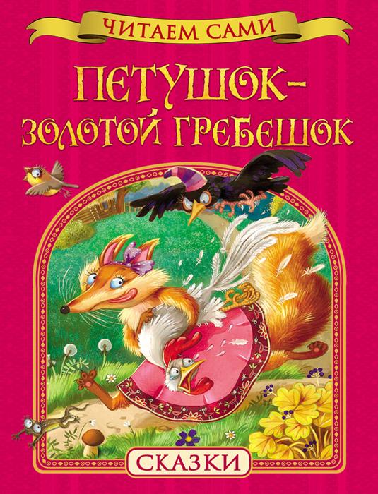 Петушок - золотой гребешок читаем на английском часть 2 сказки