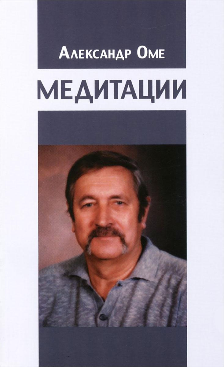 Медитации. Александр Оме