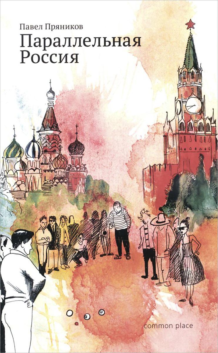 Павел Пряников Параллельная Россия