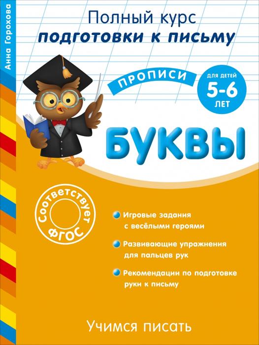 Анна Горохова Учимся писать. Буквы. Для детей 5-6 лет добавка 5 букв