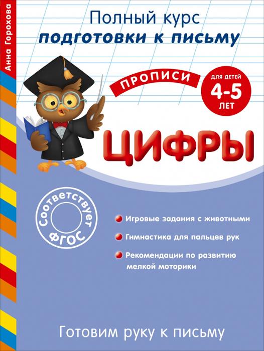 Анна Горохова Готовим руку  письму. Цифры. Для детей 4-5 лет