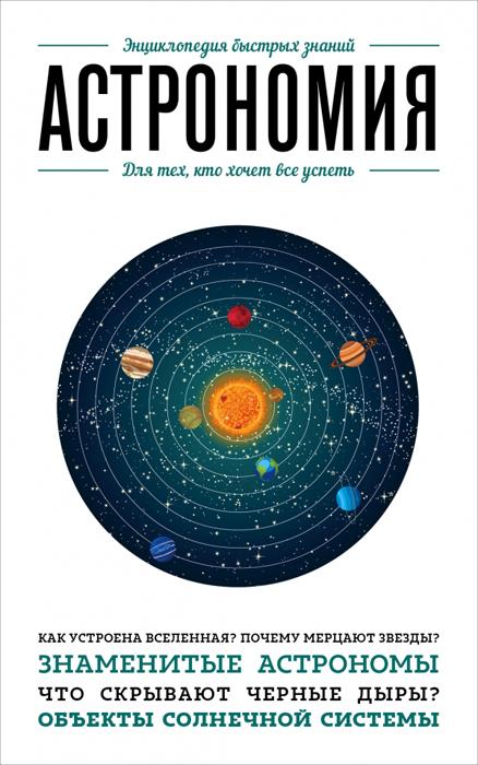 Н. Сердцева Астрономия. Для тех, кто хочет все успеть наука для тех кто хочет все успеть