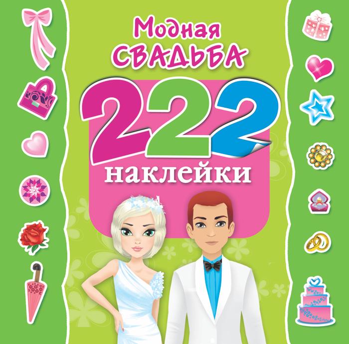 Оковитая Е Модная свадьба. 222 наклейки