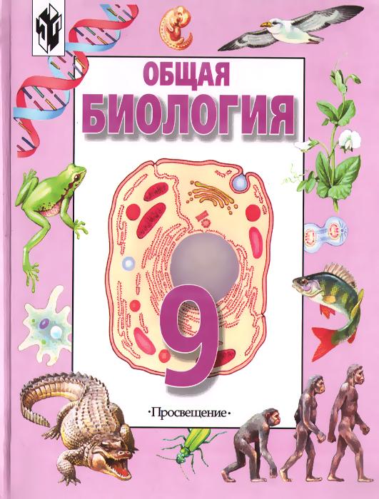 Скачать Общая биология. 9 класс. Учебник быстро