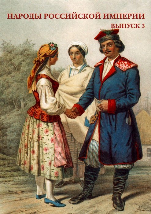 Народы Российской империи. Выпуск 3 (набор из 15 открыток) рыбы набор из 15 открыток