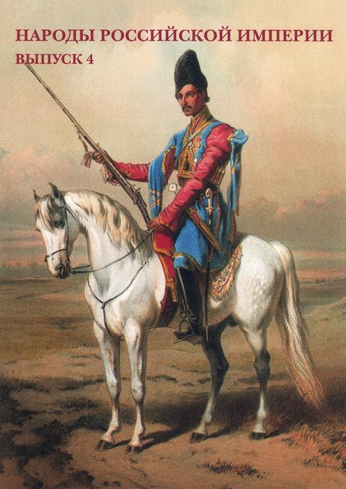 Zakazat.ru: Народы Российской империи. Выпуск 4 (набор из 15 открыток)