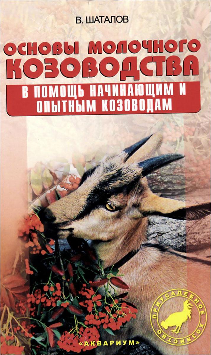 В. Шаталов Основы молочного козоводства. В помощь начинающим опытным козоводам