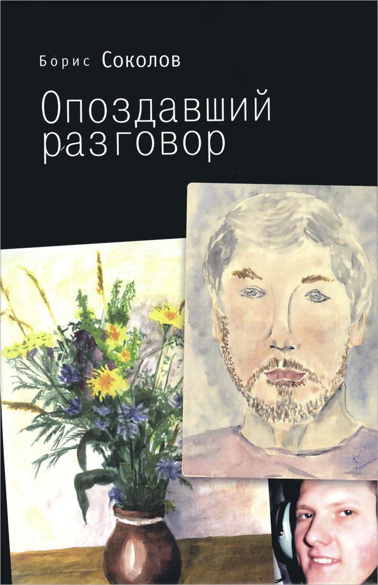 Борис Соколов Опоздавший разговор серж генсбур евгений соколов