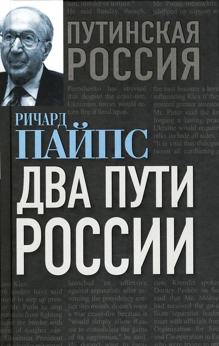 Ричард Пайпс Два пути России ричард пайпс струве