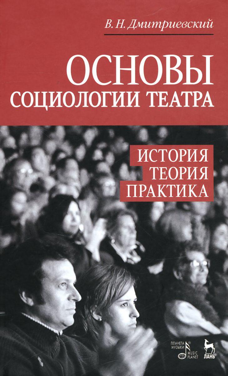 Основы социологии театра. История, теория, практика. Учебное пособие