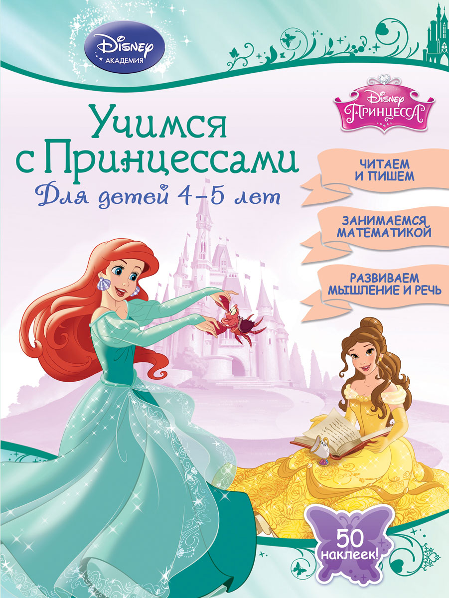 Учимся с Принцессами. Для детей 4-5 лет (+ 50 наклеек) увлекательная логопедия учимся говорить фразами для детей 3 5 лет