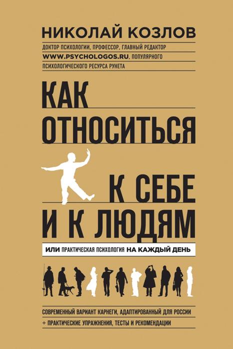 Николай Козлов Как относиться к себе и людям, или Практическая психология на каждый день книги эксмо как относиться к себе и к людям