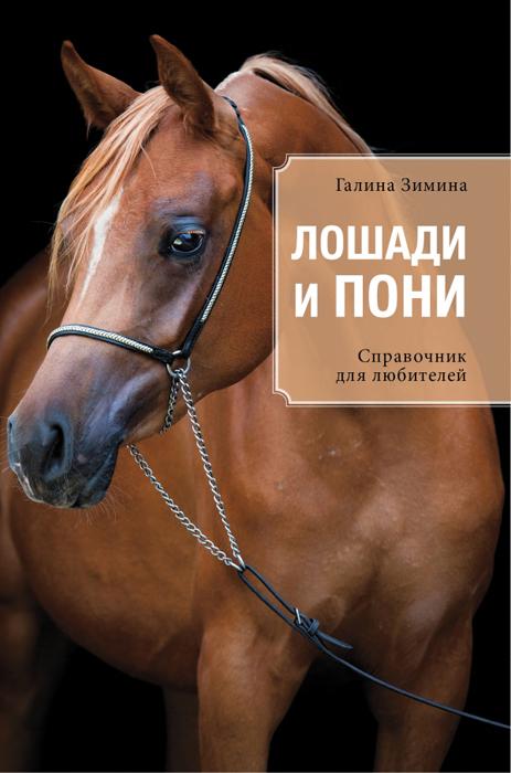 Лошади и пони. Справочник для любителей