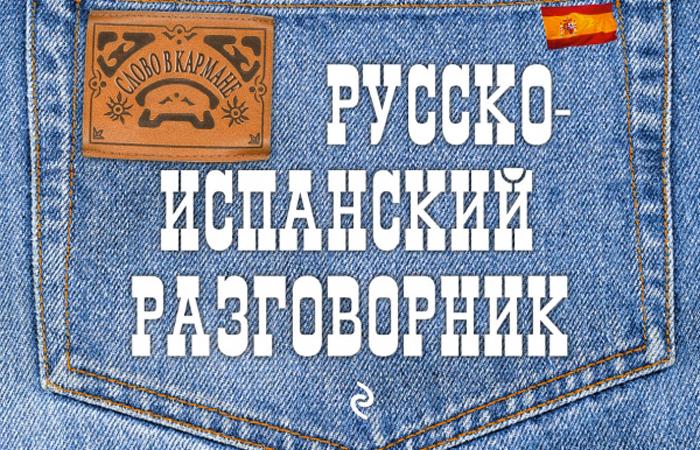 Т. Ф. Бочарникова Русско-испанский разговорник