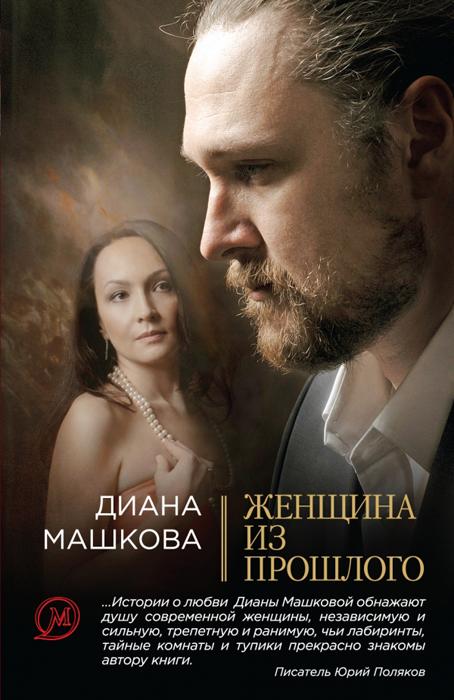 Диана Машкова Женщина из прошлого калинина н малиновый запах надежды