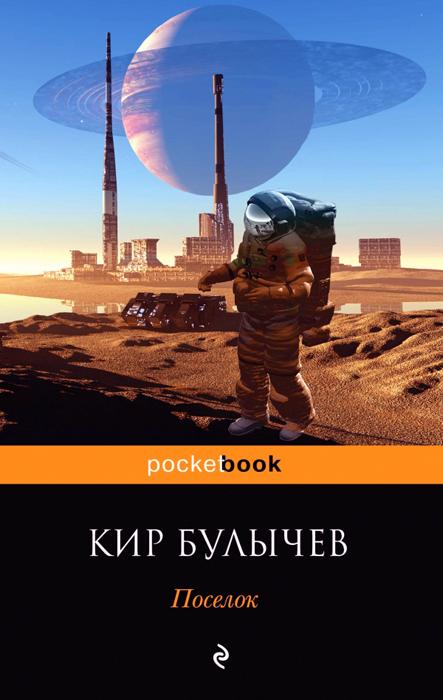 Кир Булычев Поселок кир булычев клин клином