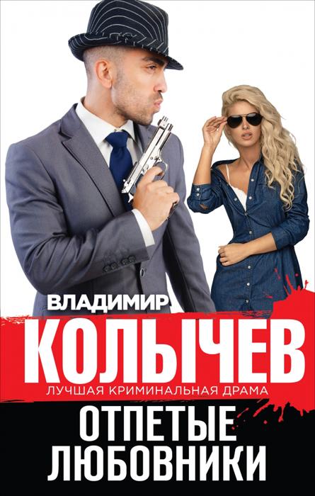 Владимир Колычев Отпетые любовники какой авто до 200 тысяч рублей
