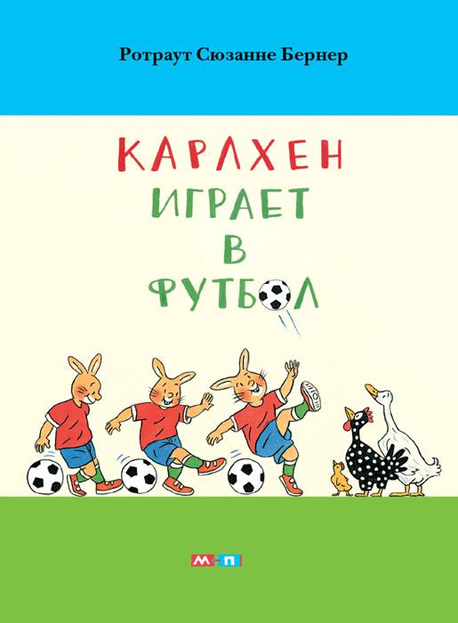 Ротраут Сюзанне Бернер Карлхен играет в футбол