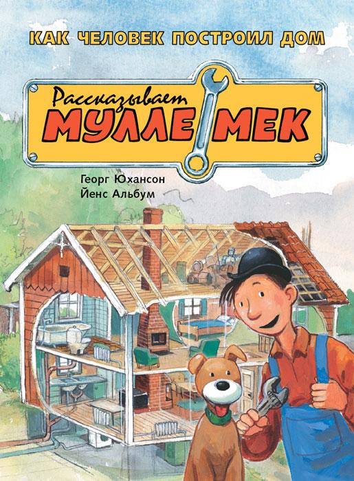 Георг Юхансон, Йенс Альбум Как человек построил дом. Рассказывает Мулле Мек мулле мек строит лодку