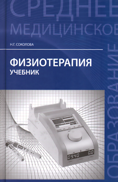 Физиотерапия. Учебник