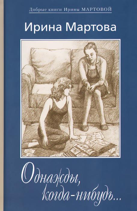 Ирина Мартова Однажды, когда-нибудь... ирина горюнова армянский дневник цавд танем