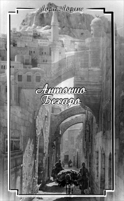 Лора Лоренс Антонио Бехаро иерусалим книга
