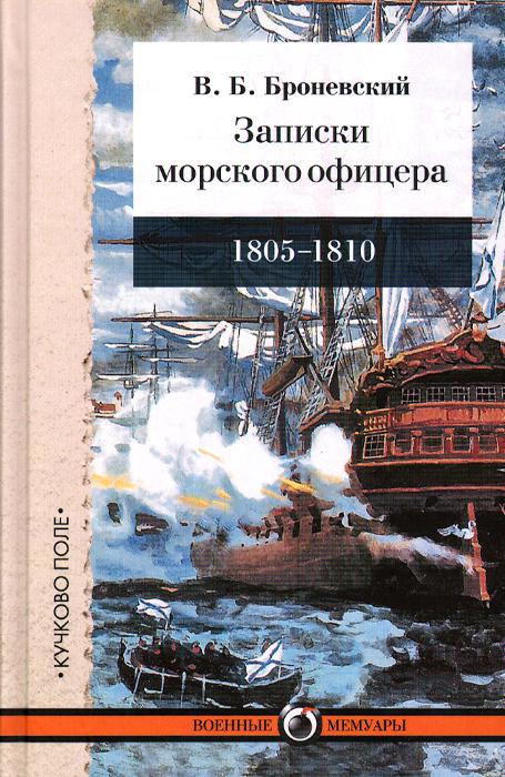 Записки морского офицера