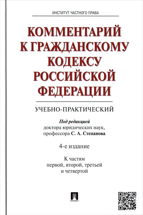 Комментарий к Гражданскому кодексу Российской Федерации (учебно-практический)