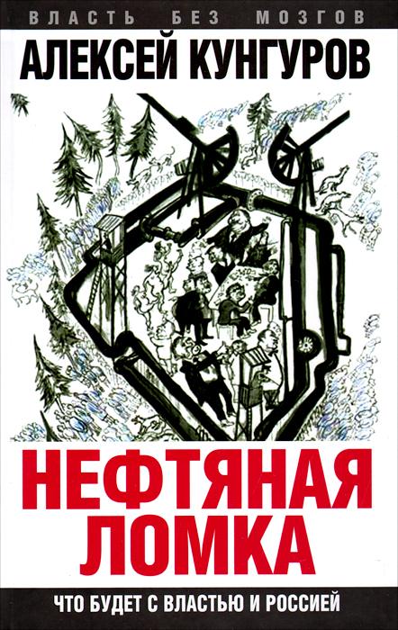 Алексей Кунгуров Нефтяная ломка. Что будет с властью и Россией книги эксмо нефтяная ломка что будет с властью и россией