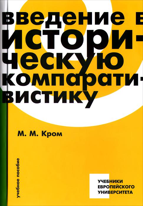 Введение в историческую компаративистику. Учебное пособие