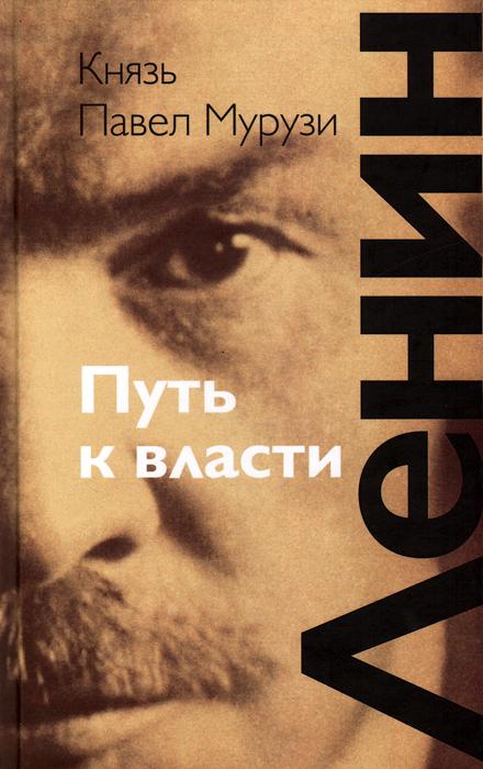 Князь Павел Мурузи Ленин. Путь к власти павел ардашев национализм на западе его историческое происхождение и главнейшие моменты его развития