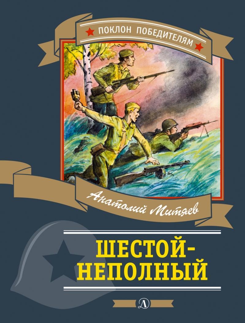 Анатолий Митяев Шестой-неполный