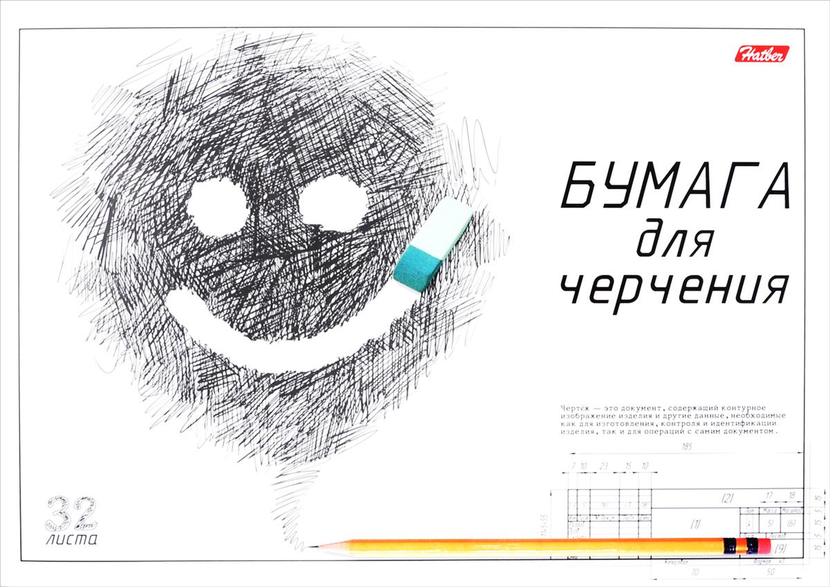 Альбом для черчения Hatber Смайлик, 32 листа, формат А4 smil кофты