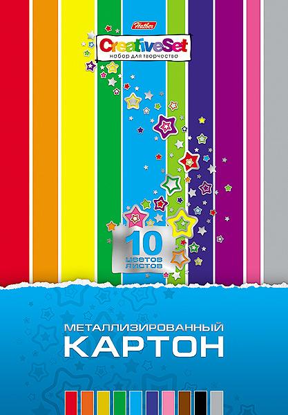 Картон цветной Hatber Creative Set, металлизированый, 10 цв, формат А410Кц4мт_06594Картон цветной Hatber Creative Set, металлизированый, позволит создавать всевозможные аппликации и поделки. Набор включает 10 листов одностороннего цветного картона формата А4. Цвета: зеленый, оранжевый, черный, синий, золотистый, серебристый, голубой, фиолетовый, коричневый, красный.br> Создание поделок из цветного картона позволяет ребенку развивать творческие способности, кроме того, это увлекательный досуг.
