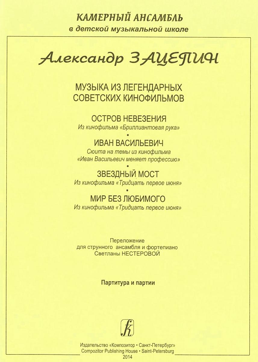 Александр Зацепин. Музыка из легендарных советских кинофильмов. Партитура и партии