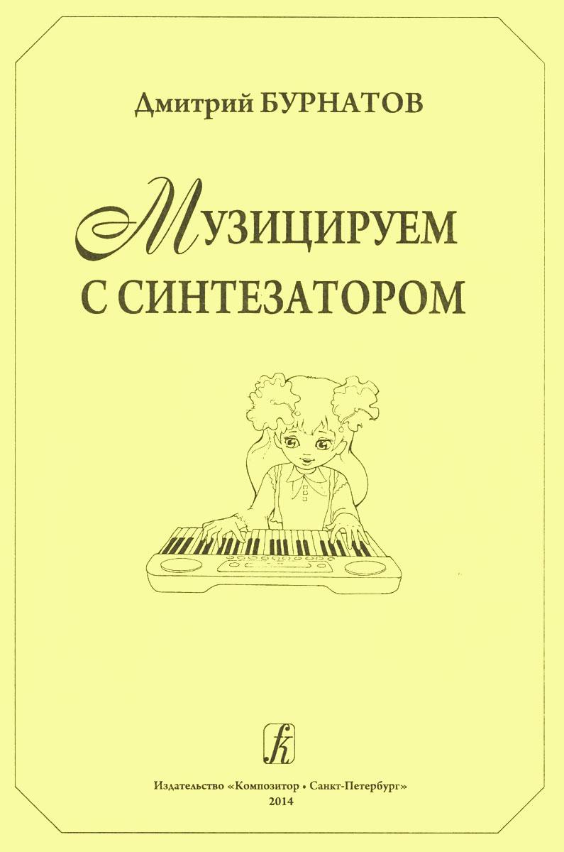 Музицируем с синтезатором. Учебное пособие