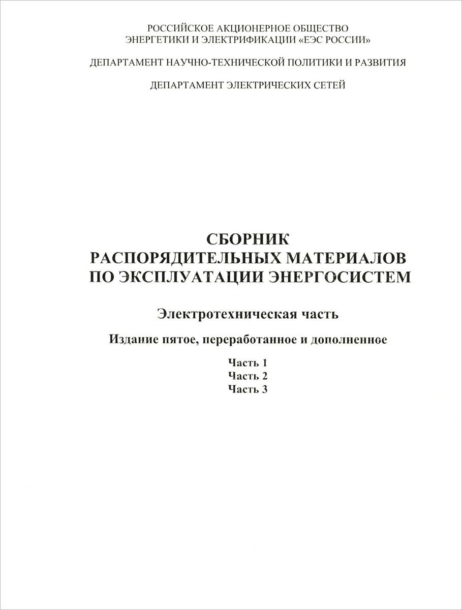 Сборник распорядительных материалов по эксплуатации энергосистем. Электротехническая часть. (часть 1 часодеи 1 часть
