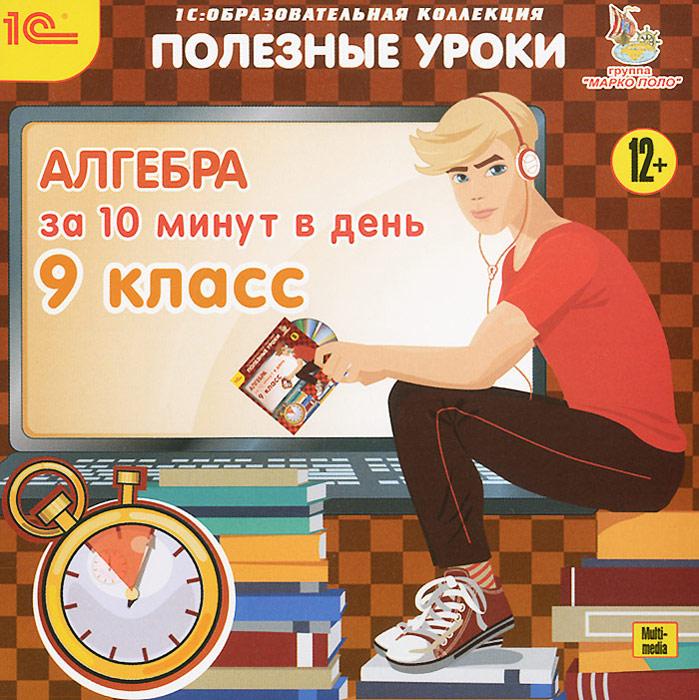 1С: Образовательная коллекция. Полезные уроки. Алгебра за 10 минут в день. 9 класс