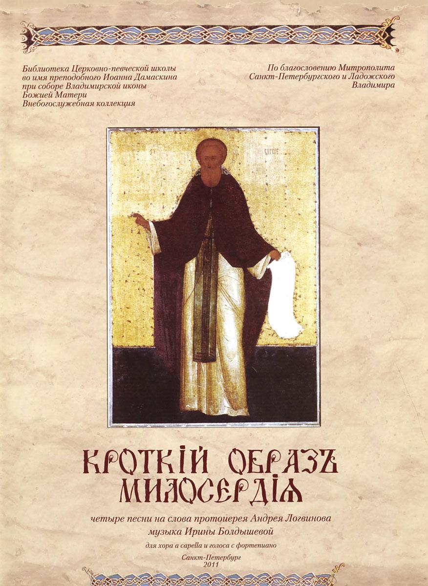 И. Болдышева И. Болдышева. Кроткий образ милосердия