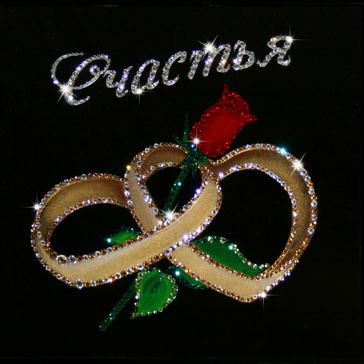 1102 Картина Сваровски Желаем счастья1102стекло, хрусталь, алюминий. 30х30