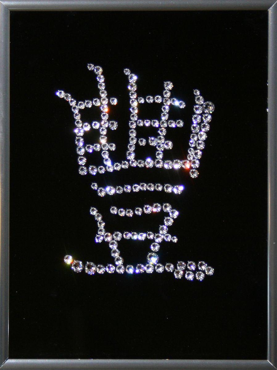 1518Картина Сваровски Иероглиф-Изобилия1518стекло, хрусталь, алюминий. 15х20