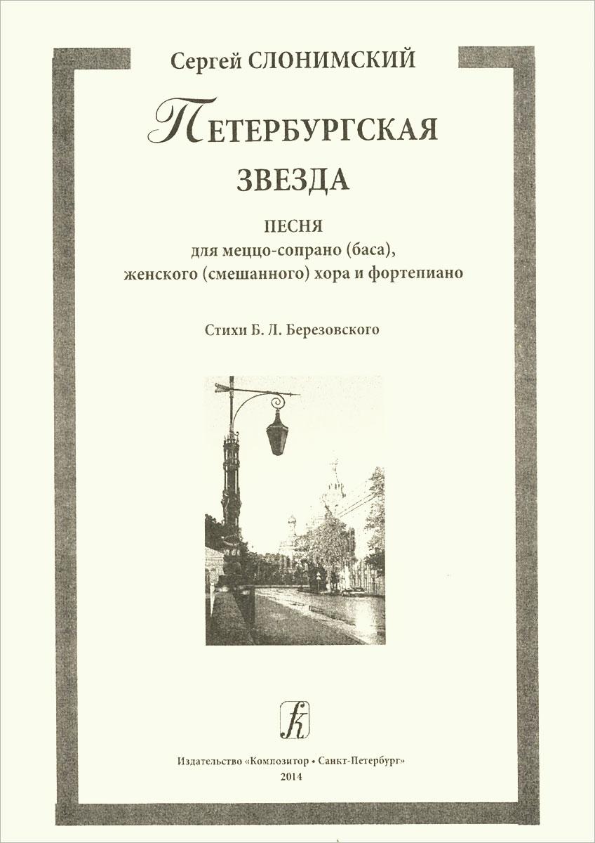 Сергей Слонимский Петербургская звезда. Песня для меццо-сопрано (баса), женского (смешанного) хора и фортепиано
