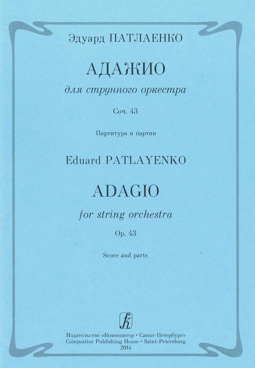 Э. Патлаенко Э. Патлаенко. Адажио для струнного оркестра. Соч.43. Партитура и партии