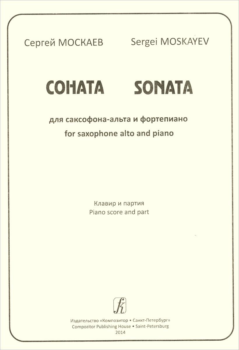 Сергей Москаев Сергей Москаев. Соната для саксофона-альта и фортепиано. Клавир и партия