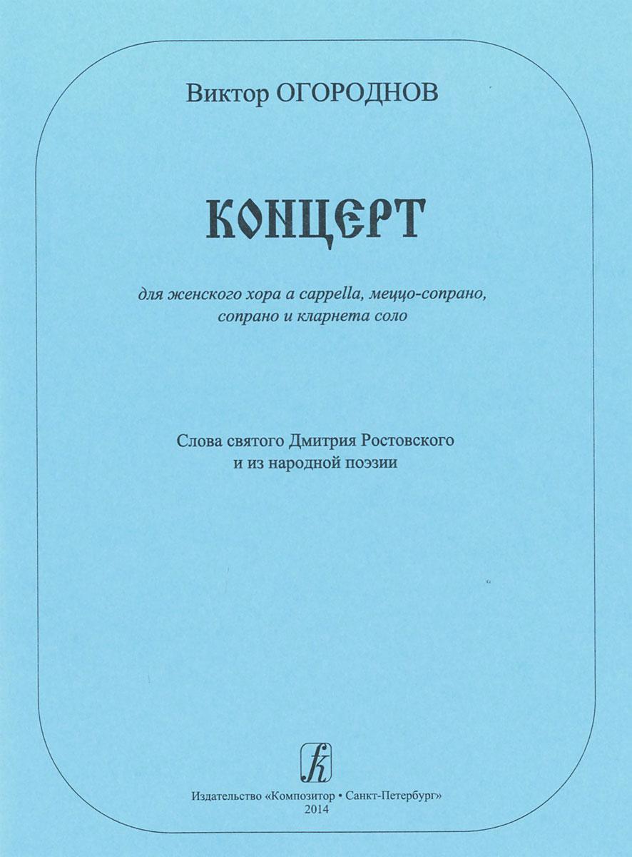 Виктор Огороднов Виктор Огороднов. Концерт для женского хора a cappella, меццо-сопрано, сопрано и кларнета соло мария гулегина сопрано гала концерт