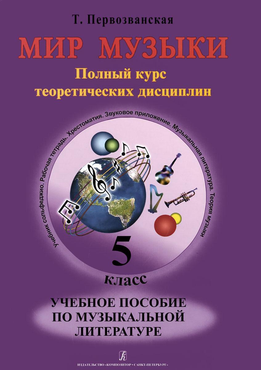 Гдз по музыкальной литературе осовитская казаринова