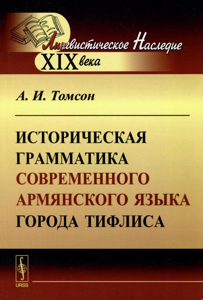 А. И. Томсон Историческая грамматика современного армянского языка города Тифлиса алла тер акопян армянский язык сын языка богов
